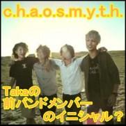 c.h.a.o.s.m.y.t.h.はPV場所やイニシャルに意味が?歌詞と和訳も