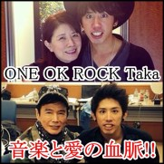 one ok rock takaの家族構成&家系図!愛情深さは両親の生い立ちに?