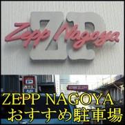 zepp nagoya周辺の駐車場!満車知らずで安いパーキングを紹介!