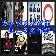 ONE OK ROCKはカップリング曲が名曲? 絶対聞いとけ!聞かきゃ損!