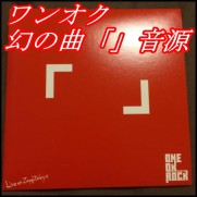 one ok rockキミシダイ列車の原曲「」の音源!歌詞まで全然違う…