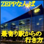 zepp なんば周辺の料金の安い駐車場!ロッカーやカフェもチェック!2