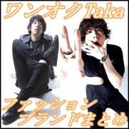 ONE OK ROCK takaの私服ファッション!愛用ブランド6選まとめ!