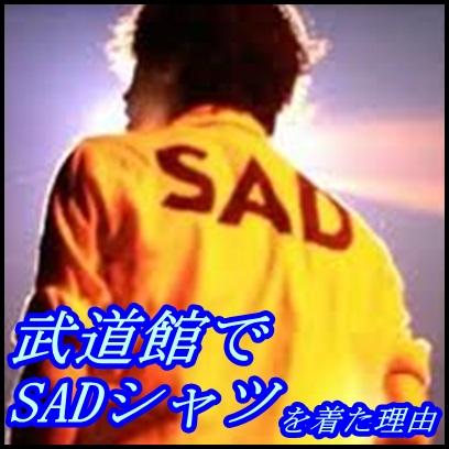 ONE OK ROCK Takaのファッション!なぜ念願の武道館でSADシャツを?4