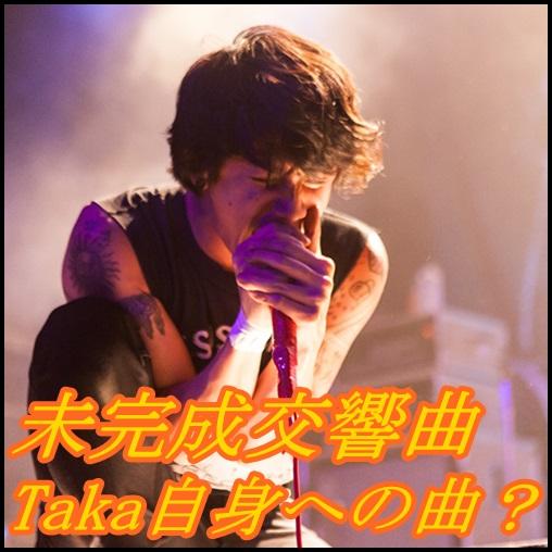 one ok rock未完成交響曲はTaka自身の歌?歌詞と和訳を徹底解明!2