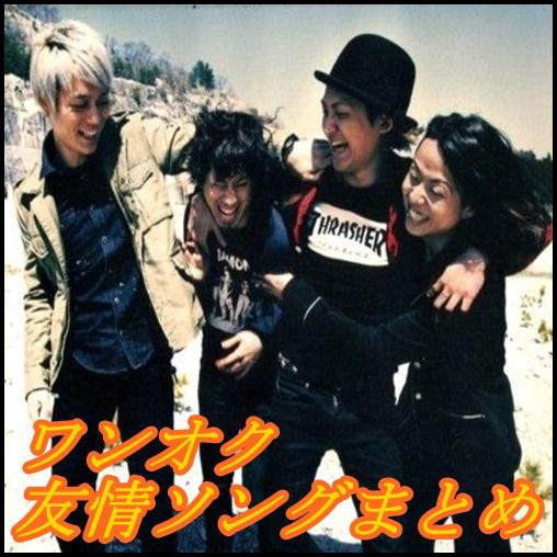 ONE OK ROCK 友達の歌ランキング!ワンオクの友情ソングはアツい
