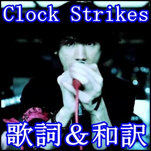 ONE OK ROCK clock strikesの歌詞&和訳!曲名の読み方や最後の意味も2