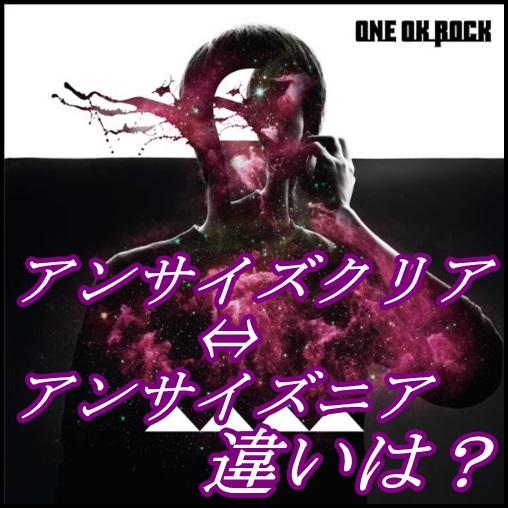 one ok rockアンサイズクリア⇔アンサイズニアの歌詞&和訳の違い!