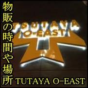 tsutaya o-eastの物販!場所や時間!会場外でチケット無しでも?