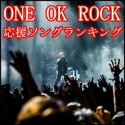 one ok rockの応援ソングランキング!やる気や元気の出る頑張れる曲