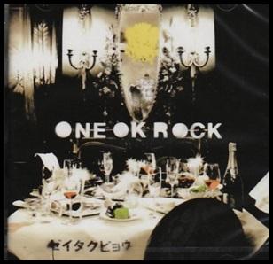 one ok rockのアルバムと収録曲一覧!ファンがおすすめするのは?ゼイタクビョウ