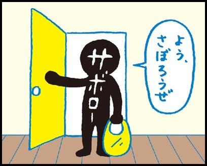 ONE OK ROCK【Deeper Deeper】のPV意味!黒い玉と少年の正体は?サボロー