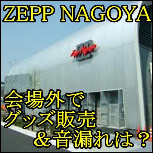 ZEPP NAGOYAのチケット外した?会場外でも音漏れやグッズ販売がww
