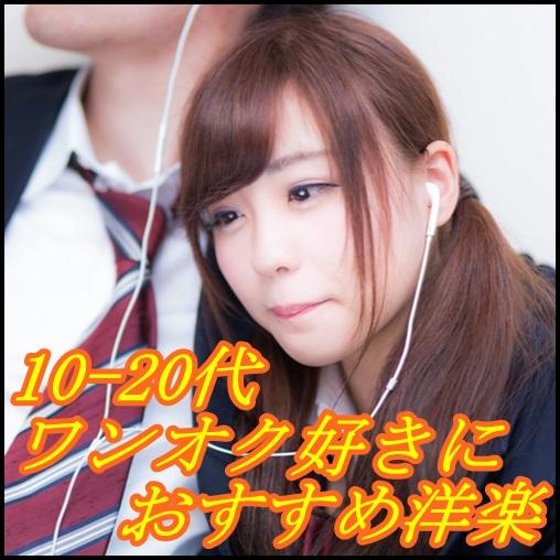 one ok rock好きにおすすめ他バンド(洋楽)!絶対ハマる~10-20代編-