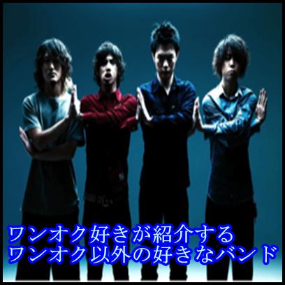 ONE OK ROCK大好きな僕が本当におすすめするワンオク以外のバンド