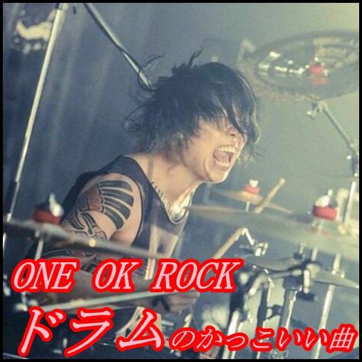 ONE OK ROCKのドラムがかっこいい曲!難易度は無関係?簡単な曲でも