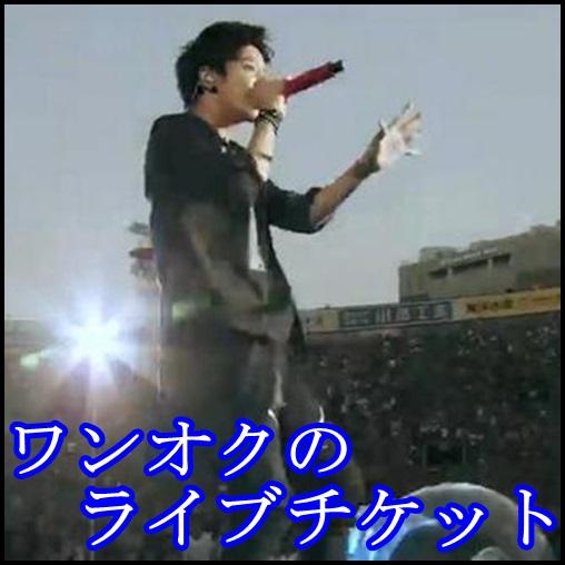 ONE OK ROCKライブ!チケットの倍率やオークション値段がヤバいwww