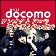 ONE OK ROCKとドコモCMの関係!なぜ新曲Always coming backまで?