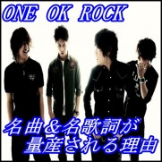ONE OK ROCKが名曲&名歌詞だらけの理由!Takaの作詞作曲に秘密が?