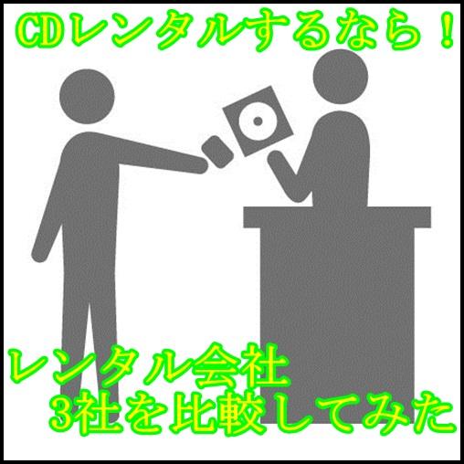 ツタヤvsゲオvsDMMネットレンタル比較!CDやDVDをお得に借りよう!