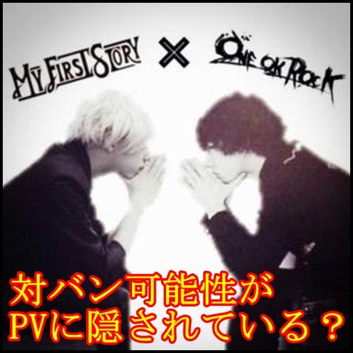 MY FIRST STORYとONE OK ROCK!PV動画に兄弟の対バン可能性を見た!