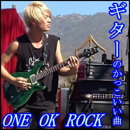 ONE OK ROCKのギターがかっこいい曲!難易度は簡単でも音の構成が…12