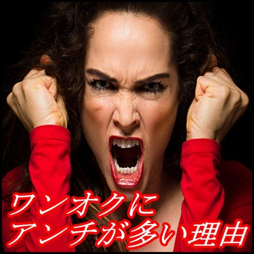 ONE OK ROCKにアンチが多い理由!アイドル売りや顔ファンが原因?