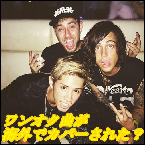 one ok rockが海外でカバーされた?日本語曲も英語曲も!評価は?