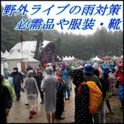 野外ライブの雨対策まとめ!必需品やあると便利な持ち物!服装や靴も