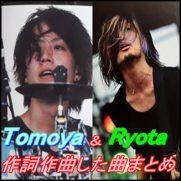 ONE OK ROCKのTomoyaとRyotaの作詞作曲した曲まとめ!リズムが凄い