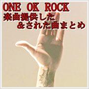 ONE OK ROCKの楽曲提供した&された曲まとめ!知られざる名曲揃い?1