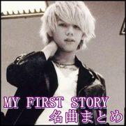 MY FIRST STORYの名曲まとめ!人気曲以外に良曲が盛り沢山!