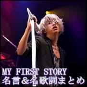 MY FIRST STORYの名歌詞&名言!Takaの弟Hiroならではの名言も