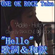 ONE OK ROCKがadele(アデル)のHelloをカバー!歌詞と和訳まとめ!3