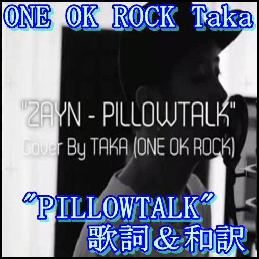 ONE OK ROCKがZAYN(ゼイン)のPILLOWTALKを!歌詞と和訳まとめ!2