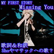 MY FIRST STORYのmissing youの歌詞&和訳!Shoやマサックへの曲?5