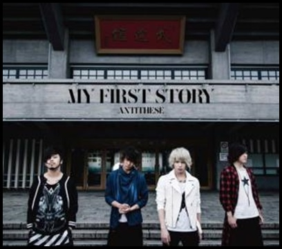 MY FIRST STORY『antithese』の値段やおすすめ曲!売上がヤバイ?1
