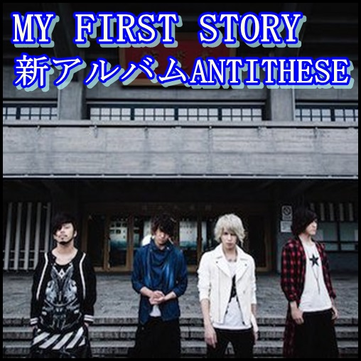 MY FIRST STORY『antithese』の値段やおすすめ曲!売上がヤバイ?