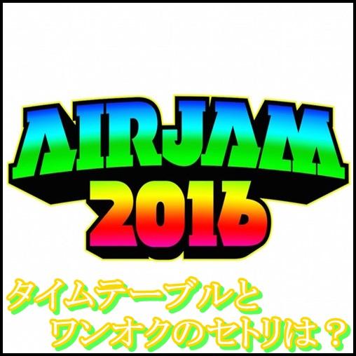 AIR JAM2016の出演者とタイムテーブル!ONE OK ROCKのセトリは?