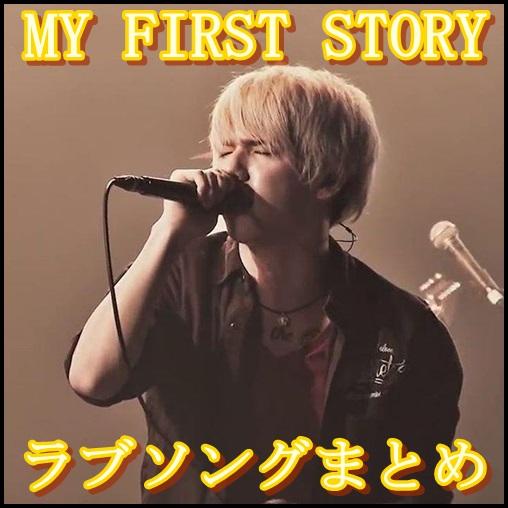 MY FIRST STORYの人気ラブソングまとめ!恋愛曲も名曲だらけ?