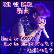 ONE OK ROCK新曲はHard to LoveとHow to Loveのどっち?なぜ2つも?2