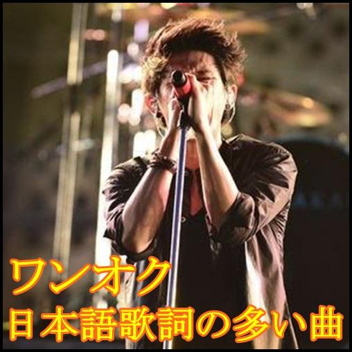 one ok rockの日本語歌詞が多い曲!カラオケでも大活躍の必聴曲?