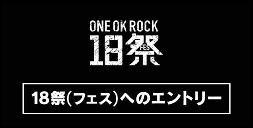 one ok rock 18祭の参加応募条件と方法まとめ!期間はいつまで?3