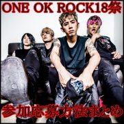 one ok rock 18祭の参加応募条件と方法まとめ!期間はいつまで?