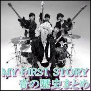 my first storyの音の歴史!結成から現在まで!音作りにも変化が?