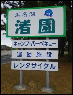 ワンオク渚園ライブ9月10・11日(静岡)の天気予報!雨の心配は?4