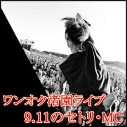 one ok rock(ワンオク)渚園ライブ!9月11日のセトリとMCが神過ぎる