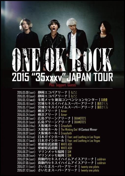 ONE OK ROCK2017全国アリーナツアーのチケット入手法!先行販売は?2