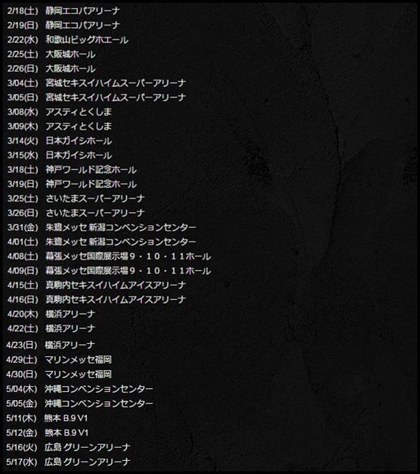 ONE OK ROCK2017全国アリーナツアーのチケット入手法!先行販売は?1
