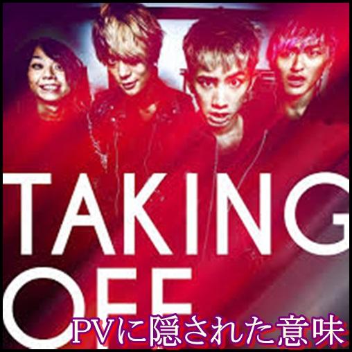 ONE OK ROCK『Taking Off』PV意味が深い!ミュージアムと繋がりが?